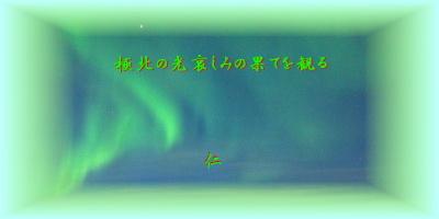 Paiko14206kyokuhokunohikari1b2