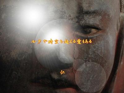 Kosinku04401tanabatayajikuuwo1y