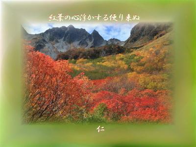 Akinokosin10p102001koyonokokoro1w