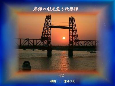 Akinokosin10m110801haisennokatami1w
