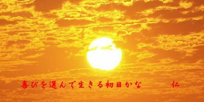 Syahai954yorokobiwo1_1
